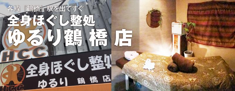 鶴橋駅チカ『全身ほぐし整処 ゆるり 鶴橋店』