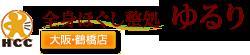 大阪|鶴橋駅|駅チカ|予約OK|マッサージ|リンパ|全身ほぐし整処ゆるり 鶴橋店