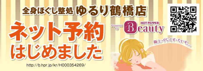 ゆるり鶴橋店、ネット予約はじめました。