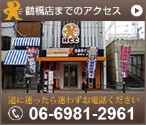 鶴橋店までのアクセス